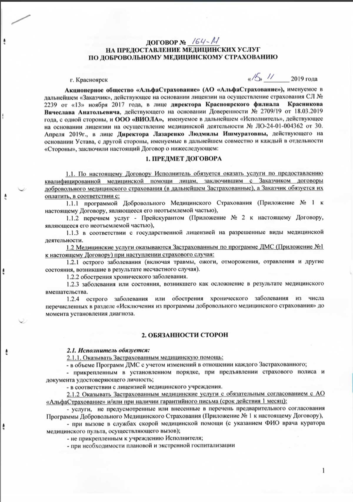 Договор ДМС